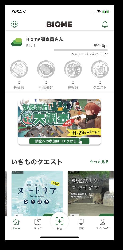 アプリ画面・ホーム