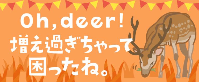 Oh, deer! 増え過ぎちゃって困ったね。